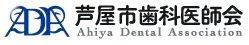 芦屋市歯科医師会